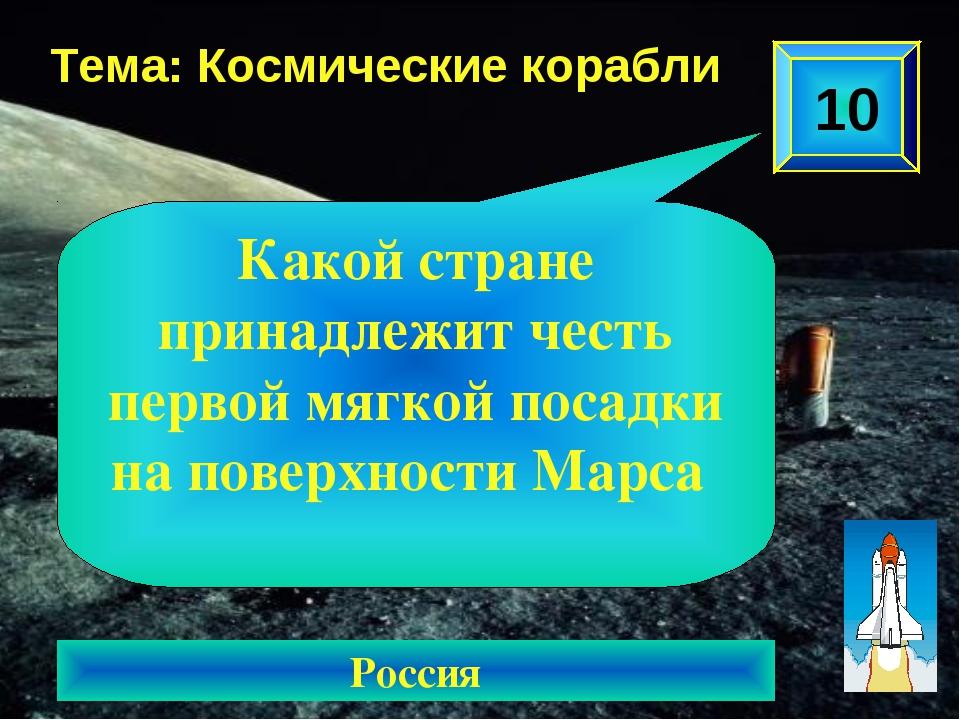 10 Тема: Космические корабли Россия Какой стране принадлежит честь первой мяг...