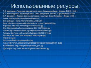 Использованные ресурсы: Т.В. Максимова «Поурочные разработки по курсу «Окружа