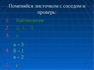 Поменяйся листочком с соседом и проверь: 1. Наблюдение 2. 2, 1, 3. 3. а 4. 5.