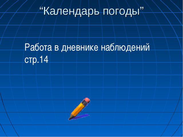 """""""Календарь погоды"""" Работа в дневнике наблюдений стр.14"""