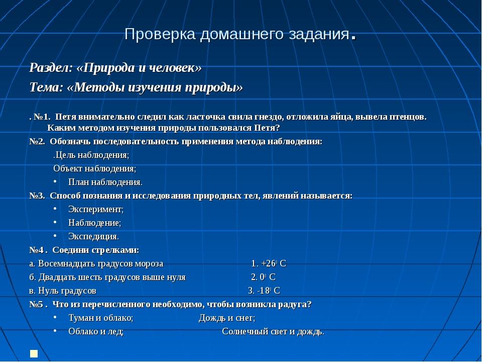 Проверка домашнего задания. Раздел: «Природа и человек» Тема: «Методы изучени...
