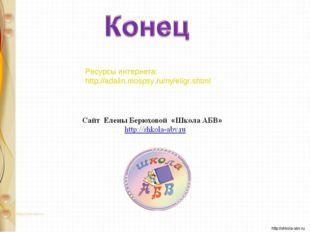 Ресурсы интернета: http://adalin.mospsy.ru/ny/eligr.shtml