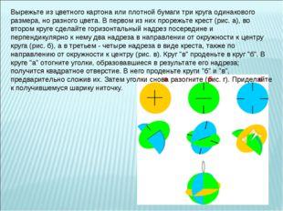 Вырежьте из цветного картона или плотной бумаги три круга одинакового размера