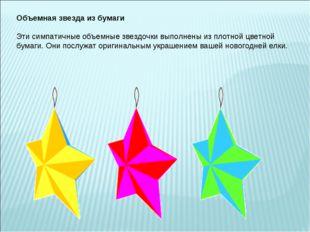 Объемная звезда из бумаги Эти симпатичные объемные звездочки выполнены из пло