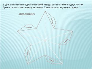 1. Для изготовления одной объемной звезды распечатайте на двух листах бумаги