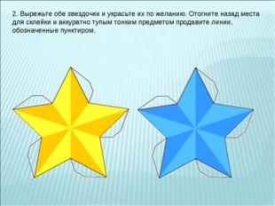 2. Вырежьте обе звездочки и украсьте их по желанию. Отогните назад места для