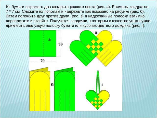Из бумаги вырежьте два квадрата разного цвета (рис. а). Размеры квадратов: 7...