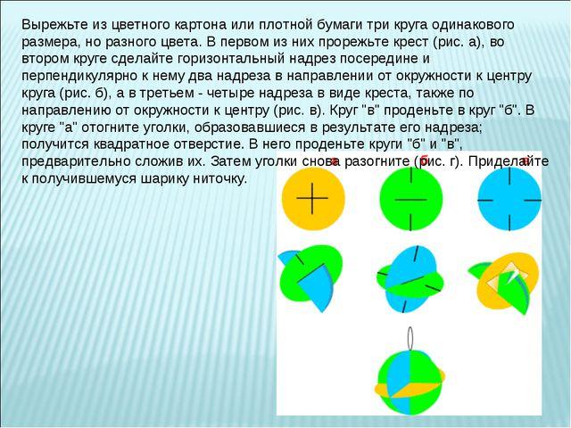 Вырежьте из цветного картона или плотной бумаги три круга одинакового размера...