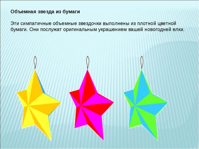 Объемная звезда из бумаги Эти симпатичные объемные звездочки выполнены из пло...