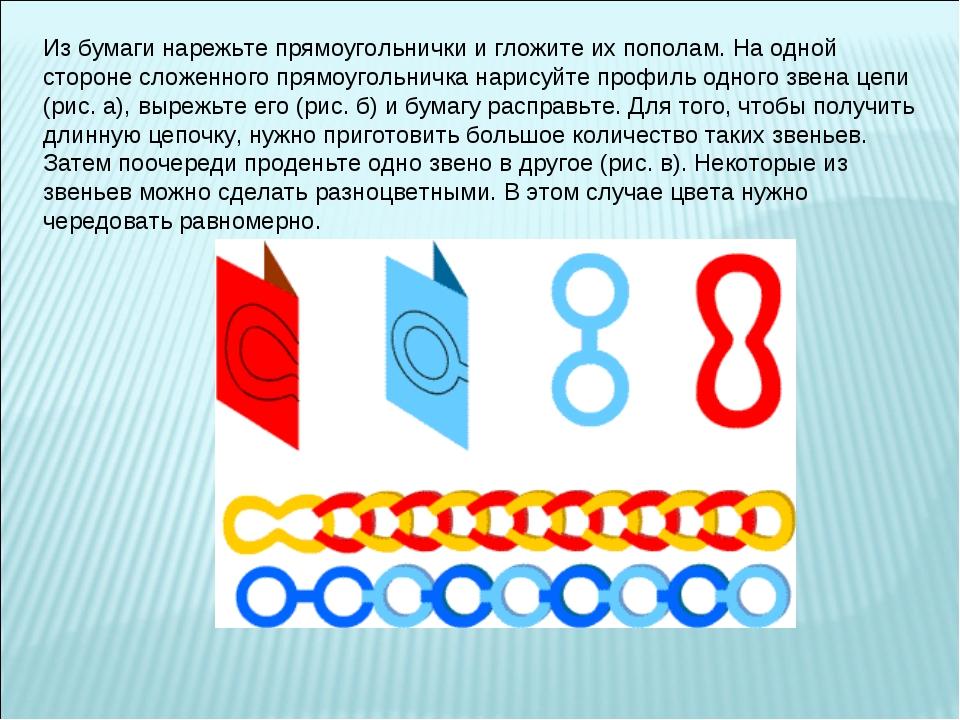 Из бумаги нарежьте прямоугольнички и гложите их пополам. На одной стороне сло...