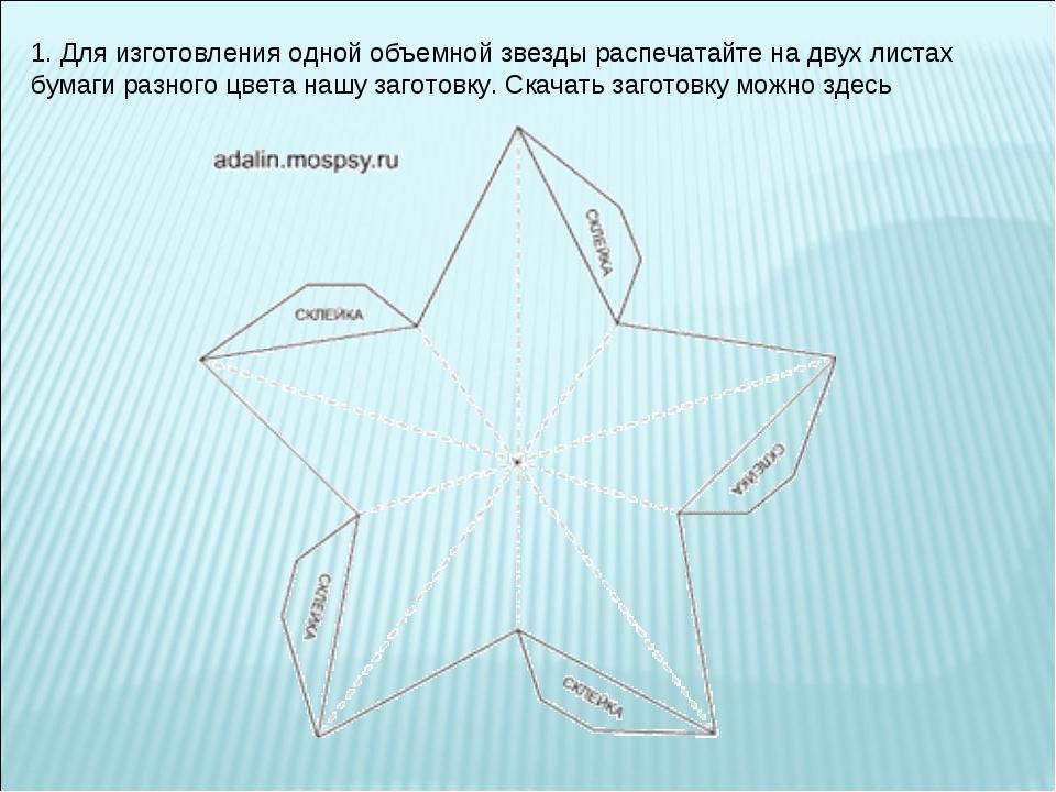 1. Для изготовления одной объемной звезды распечатайте на двух листах бумаги...