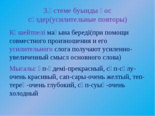 3.Үстеме буынды қос сөздер(усилительные повторы) Күшейтпелі мағына береді(при