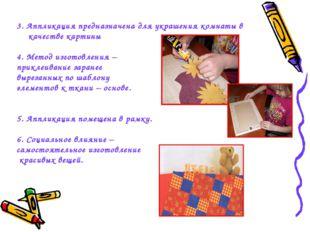 3. Аппликация предназначена для украшения комнаты в качестве картины 4. Метод