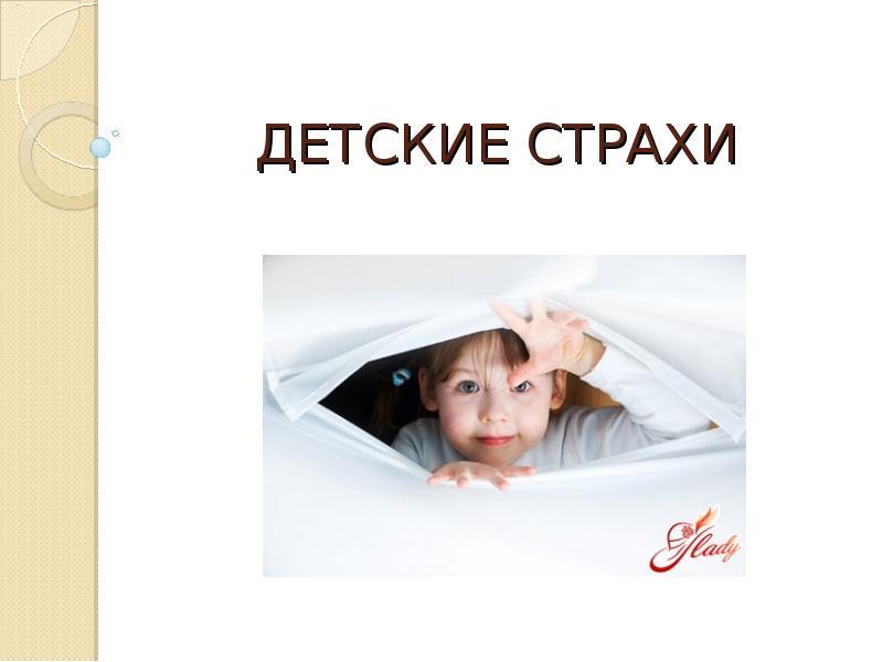 C:\Users\ASUS\Desktop\страх.jpg