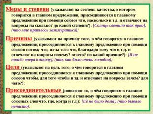 Меры и степени (указывают на степень качества, о котором говорится в главном