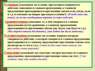 Условные (указывают на условие, при котором совершается действие, описанное в