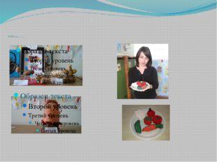 Работа с родителями: Смотр – конкурс «Поделки из овощёй». Изготовление овоще