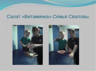 Салат »Витаминка».Семья Сваловы.