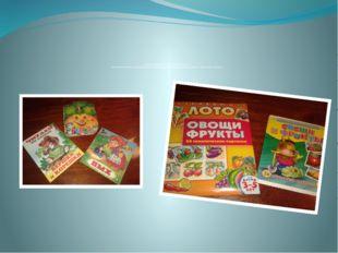 БЫЛА ПРОВЕДЕНА СЛЕДУЮЩАЯ РАБОТА Чтение русских народных сказок об овощах, ра