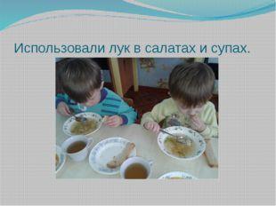 Использовали лук в салатах и супах.