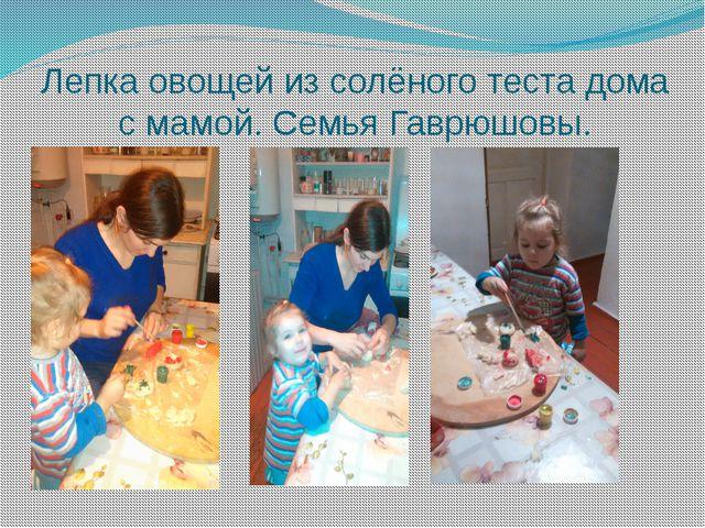 Лепка овощей из солёного теста дома с мамой. Семья Гаврюшовы.