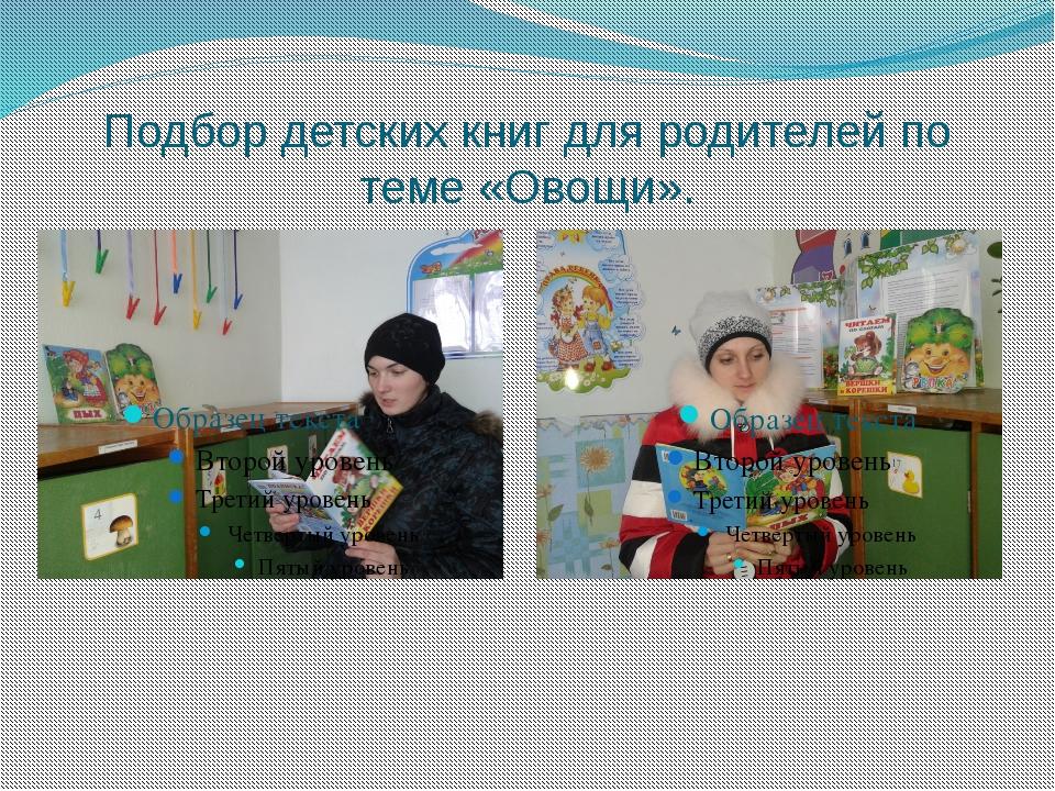 Подбор детских книг для родителей по теме «Овощи».