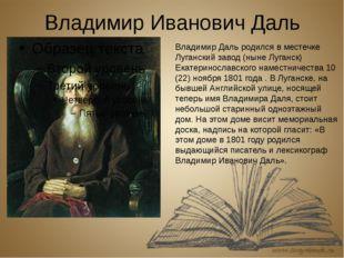 Владимир Иванович Даль Владимир Даль родился в местечке Луганский завод (ныне