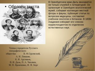 В Оренбургском крае Даль занимается не только службой и литературой. Он орган