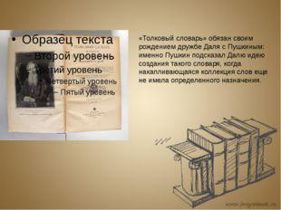 «Толковый словарь» обязан своим рождением дружбе Даля с Пушкиным: именно Пушк