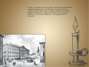 В 1826 он оставляет флот и поступает в Дерптский университет на медицинский ф