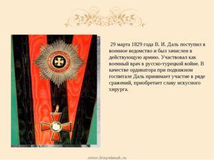 29 марта 1829 года В. И. Даль поступил в военное ведомство и был зачислен в