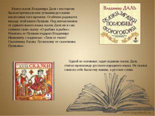 Книга сказок Владимира Даля с восторгом была встречена всеми лучшими русским