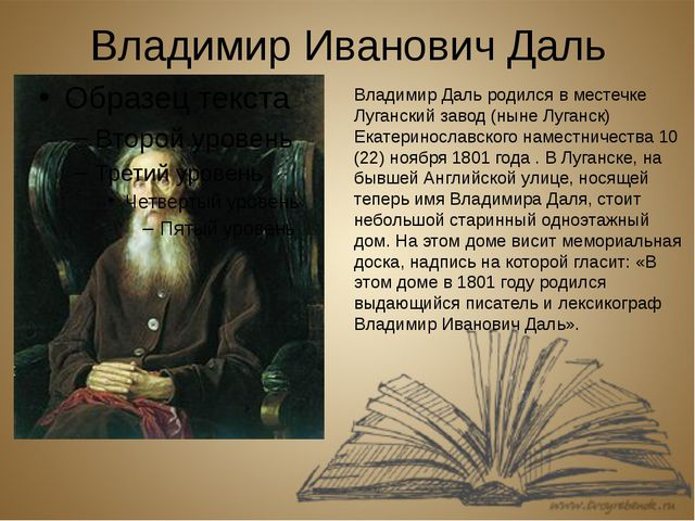 Владимир Иванович Даль Владимир Даль родился в местечке Луганский завод (ныне...