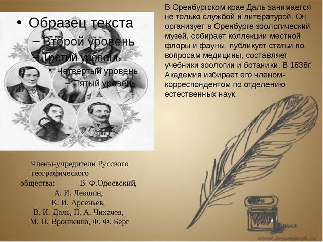 В Оренбургском крае Даль занимается не только службой и литературой. Он орган...