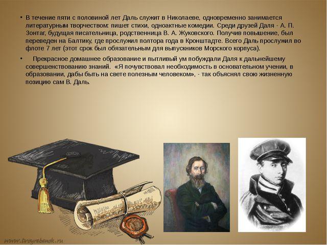 В течение пяти с половиной лет Даль служит в Николаеве, одновременно занимает...