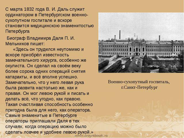 С марта 1832 года В. И. Даль служит ординатором в Петербургском военно-сухоп...
