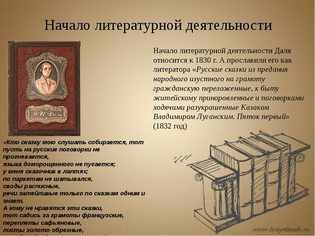 Начало литературной деятельности «Кто сказку мою слушать собирается, тот пуст...