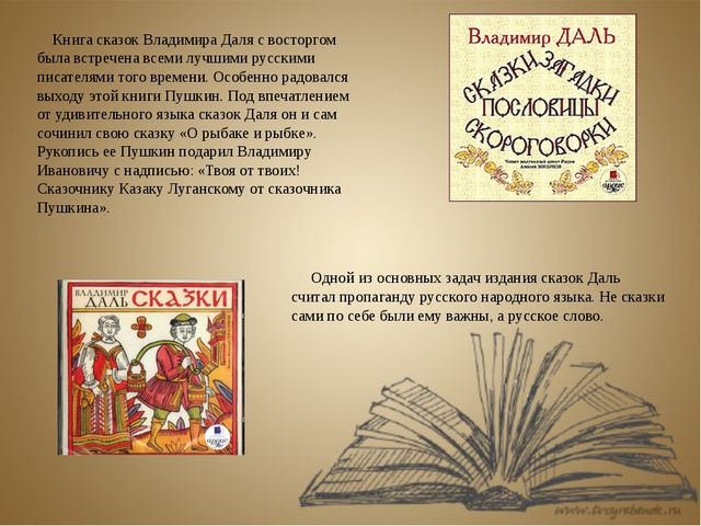 Книга сказок Владимира Даля с восторгом была встречена всеми лучшими русским...