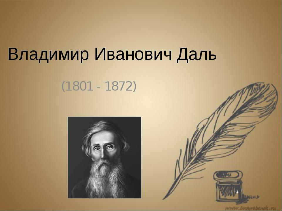 Владимир Иванович Даль (1801 - 1872)
