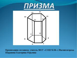 Презентацию составила: учитель МОУ «СОШ №58» г.Магнитогорска Шаранова Екатери