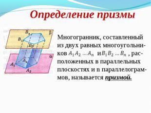 Определение призмы Многогранник, составленный из двух равных многоугольни- ко