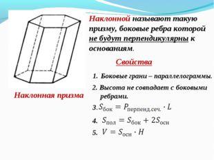 Наклонная призма Наклонной называют такую призму, боковые ребра которой не бу