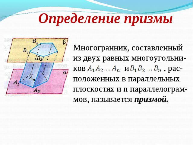Определение призмы Многогранник, составленный из двух равных многоугольни- ко...