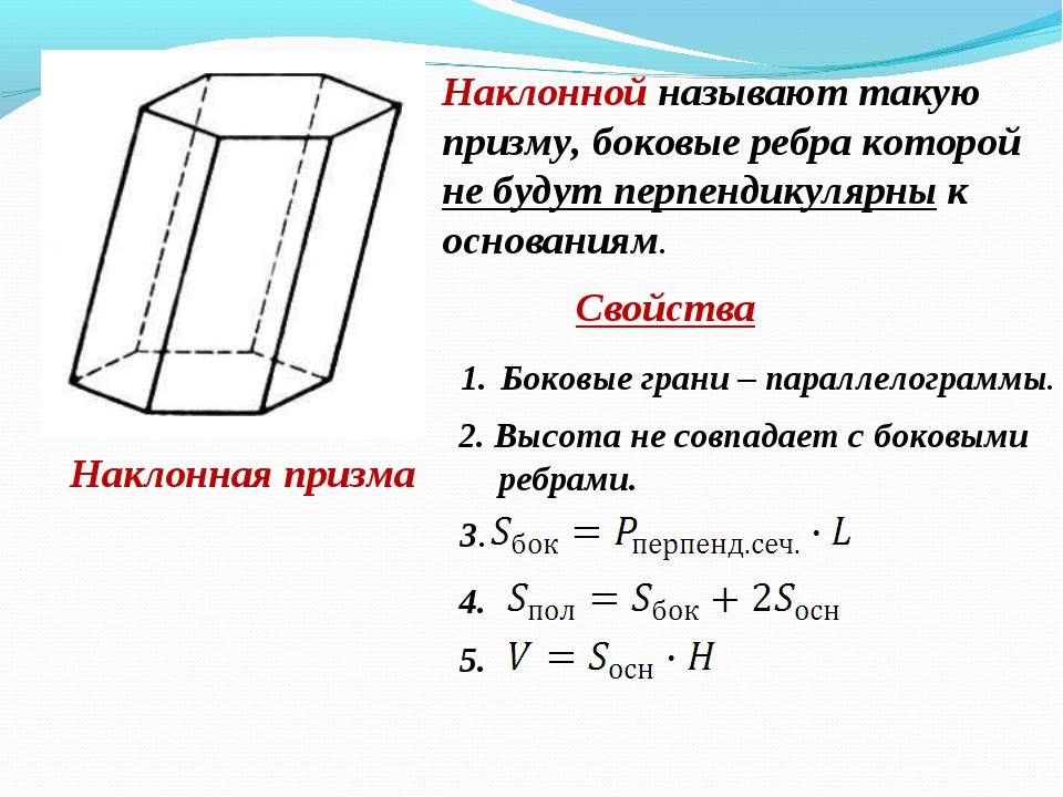 Наклонная призма Наклонной называют такую призму, боковые ребра которой не бу...