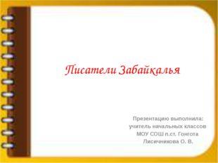 Писатели Забайкалья Презентацию выполнила: учитель начальных классов МОУ СОШ