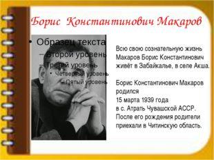 Борис Константинович Макаров Всю свою сознательную жизнь Макаров Борис Конст