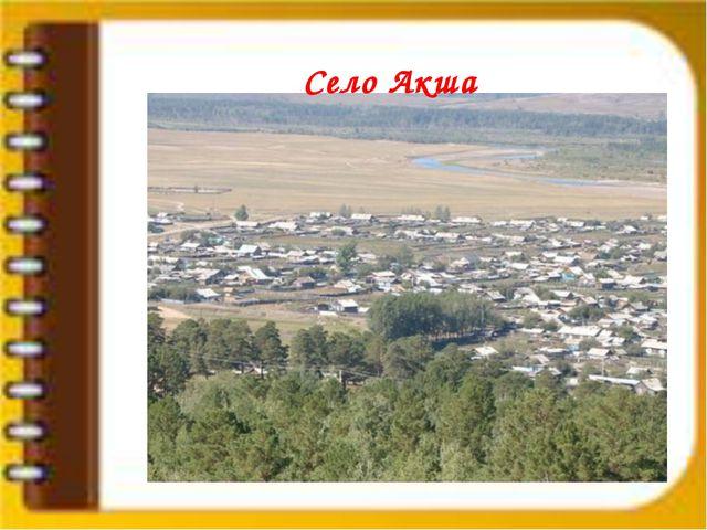 Село Акша