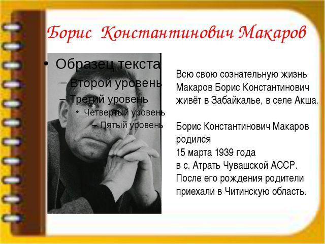 Борис Константинович Макаров Всю свою сознательную жизнь Макаров Борис Конст...