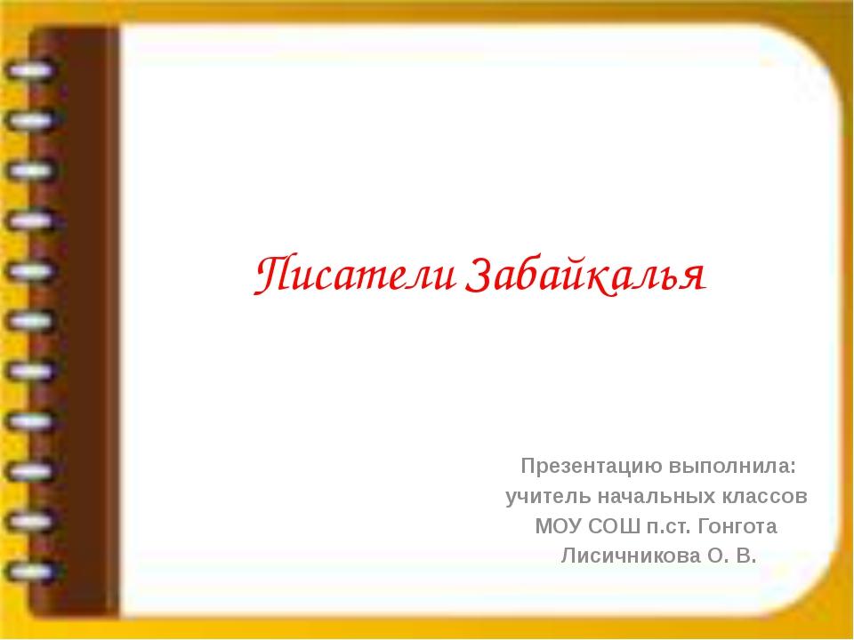 Писатели Забайкалья Презентацию выполнила: учитель начальных классов МОУ СОШ...