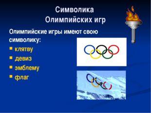 """Олимпийская клятва """"От имени всех участников соревнований, я обещаю что мы бу"""